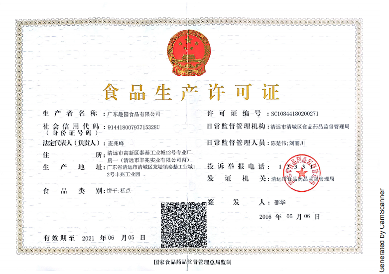 趣园食品生产许可证