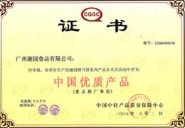 趣园荣誉-中国优质品质