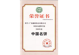 趣园荣誉-中国名饼