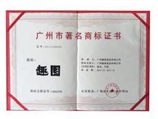 趣园荣誉-广州著名商标