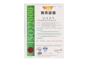 趣园食品质量管理体系认证-ISO2200认证