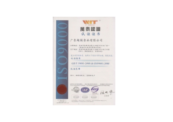 趣园食品质量管理体系认证-ISO9000认证