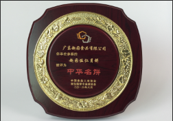 趣园伍仁月饼-中华名饼称号