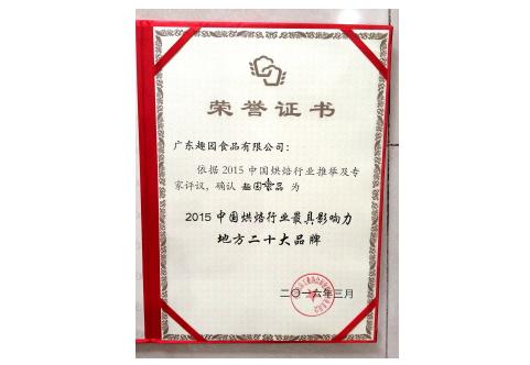 趣园食品荣获-中国烘焙行业具有影响力地方二十大品牌