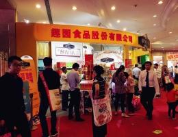 趣园食品2016年福州秋季糖酒会现场