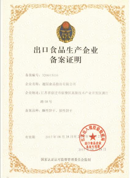 趣园食品出口证书