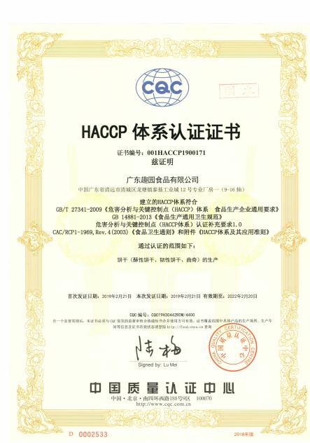 趣园食品荣获HACCP体系认证证书