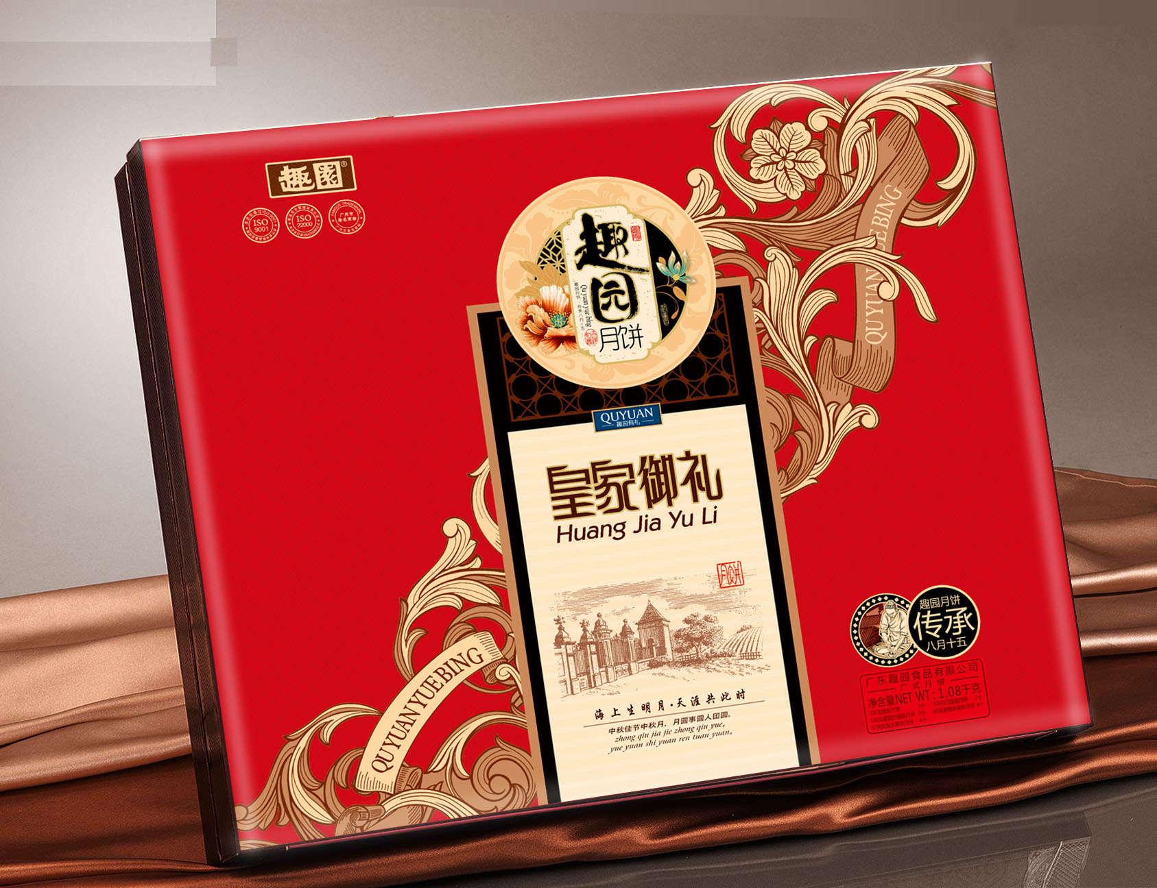 趣园皇家御礼月饼1390克月饼礼盒 广东月饼品牌