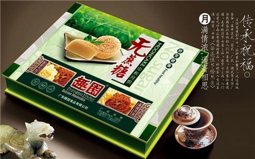 趣园无蔗糖月饼礼盒700克 健康口味月饼